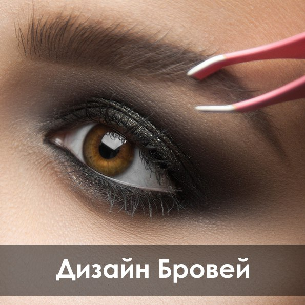 Дизайн бровей