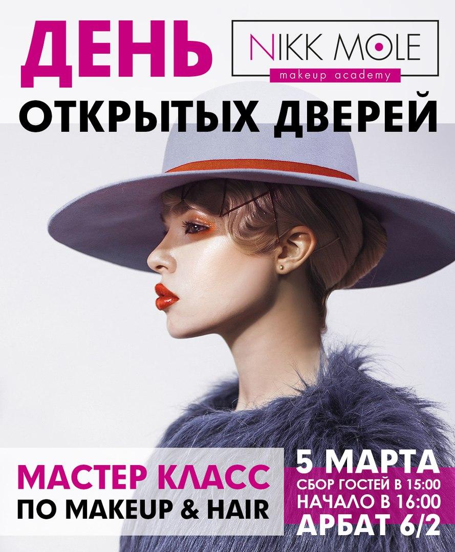 Школа макияжа в Москве