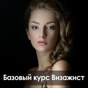 обучение визажистов в Москве