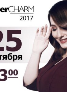 Интершарм выставка в Москве