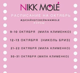 курсы макияжа Москва