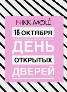 Школа Ник Моле