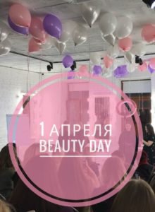 Beauty Day для бровистов и визажистов