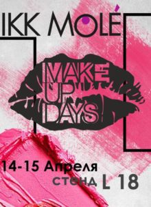 MAKEUPDAYS 2018 в Москве