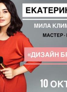 Мастер-класс Милы Клименко в Екатеринбурге