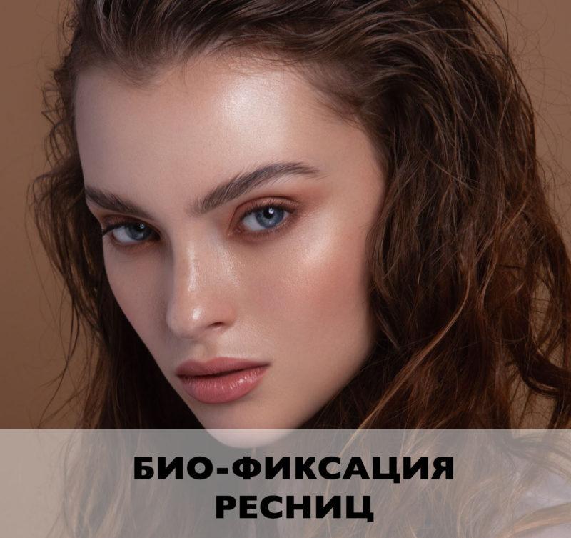 Био Фиксация Ресниц